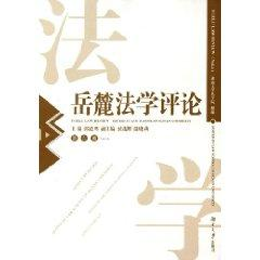 Yuelu Law Review (Volume 6) (Paperback)(Chinese Edition): GUO DAO HUI