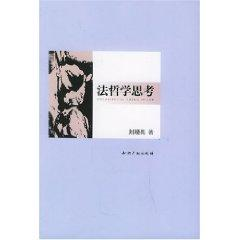 Legal Philosophy (Paperback)(Chinese Edition): LIU XIAO BING