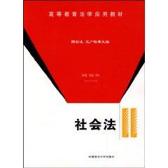 Social Law (Paperback)(Chinese Edition): BEN SHE.YI MING