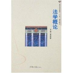 Introduction to Law (Paperback)(Chinese Edition): GE XIAN QIN