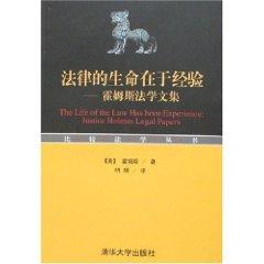 law of life is experience: Holmes Collection Law (Paperback)(Chinese Edition): HUO MU SI