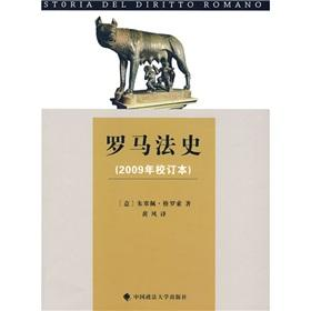 History of Roman Law (2009 revision of the) (Paperback)(Chinese Edition): GE LUO SUO
