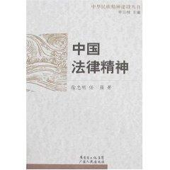 spirit of the law of China (Paperback)(Chinese Edition): XU ZHONG MING