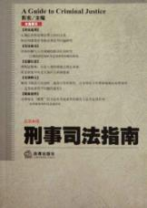 Criminal Justice Guide (2009 Episode 4: Total No. 40) (Paperback)(Chinese Edition): BEN SHE.YI MING