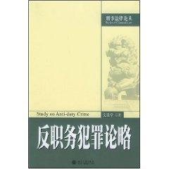 Anti Crimes Dynasty (Paperback)(Chinese Edition): WEN SHENG TANG