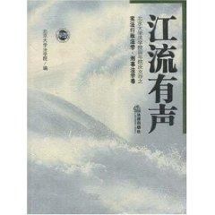 Jiangliu sound (paperback)(Chinese Edition): BEI JING DA XUE FA XUE YUAN