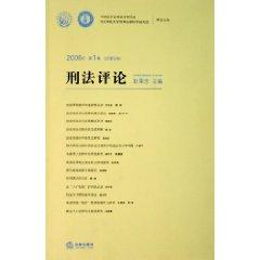 Criminal Law Review (Volume 1. 2006) (total volume 9) (Paperback)(Chinese Edition): ZHAO BING ZHI