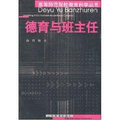 morality and class teacher (paperback)(Chinese Edition): DUAN HONG