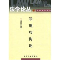balance of crime on the (paperback)(Chinese Edition): LIU SHOU FEN