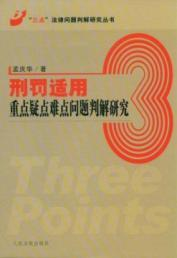 penalty for sub-key solutions of difficult problems in doubt (paperback)(Chinese Edition): MENG ...