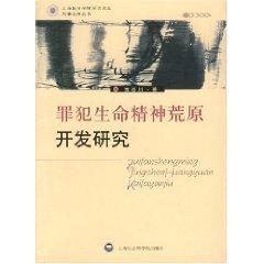 offender Life Spiritual Wasteland Development (paperback )(Chinese Edition): JIA LUO CHUAN