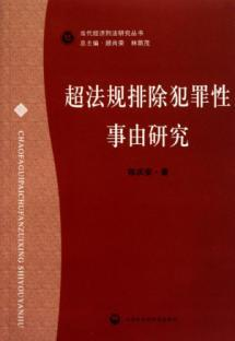 super regulations exclude the subject of the criminal (Paperback )(Chinese Edition): CHEN QING AN