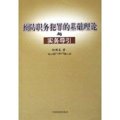 prevention of such crimes based on theoretical and practical guidance (paperback)(Chinese Edition):...