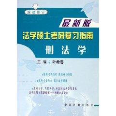 Criminal Law (Paperback)(Chinese Edition): BEN SHE.YI MING