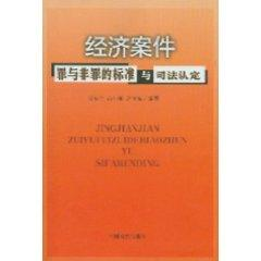 Zuiyufeizui standards and economic cases judicial determination (Paperback)(Chinese Edition): GU FU...