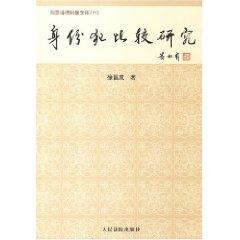 A Comparative Study of the Status Crime (Paperback)(Chinese Edition): XU LIU CHENG