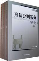 practice of criminal law (Set 3 Volumes ) (3rd Edition) (Paperback)(Chinese Edition): WANG ZUO FU