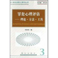 Offenders psychological assessment: theoretical methods tools (paperback)(Chinese Edition): SONG ...