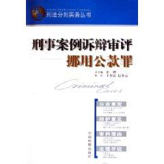 pleadings in criminal cases review: embezzlement of public funds (Paperback)(Chinese Edition): BEN ...