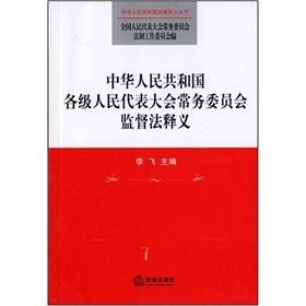 Republic of China People s Congress at all levels Supervision Act Interpretation (Paperback)(...