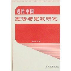 Constitution and Constitutional Study of Modern China (Paperback)(Chinese Edition): XIA XIN HUA