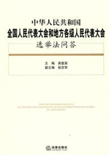 Republic of China National People s Congress and Local People s Congress Election Q A (Paperback)(...