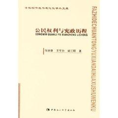 civic Rights and Constitutional History (Paperback)(Chinese Edition): ZHANG JI LIANG