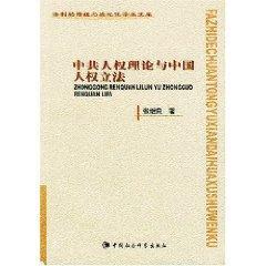Communist Theory and Human Rights Legislation Human: ZHANG JI LIANG
