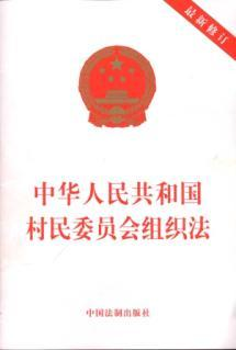 Village Committee Organization Law of the PRC (revised) (Paperback)(Chinese Edition): BEN SHE.YI ...