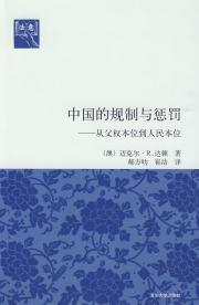 Regulation and Punishment in China: from patriarchy to the people based standard (paperback)(...