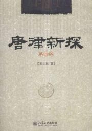 Tang New Research (Fourth Edition) (Paperback)(Chinese Edition): WANG LI MIN