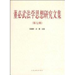 wu Legal Thought Papers (7 Series) (Paperback)(Chinese Edition): BEN SHE.YI MING