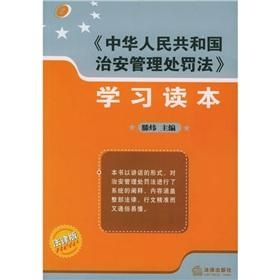 PRC Public Security Administration Law Learning Reading (Legal Edition) (Paperback)(Chinese Edition...