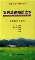 peasants legal knowledge Reader (paperback)(Chinese Edition): WU AI YING