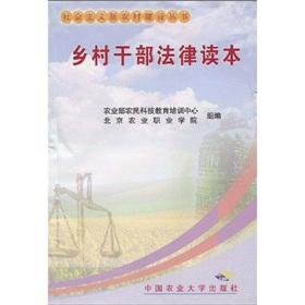 village cadres Legal Reader (paperback)(Chinese Edition): NONG YE BU