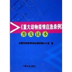 major animal disease emergency Ordinance universal Reader: QUAN GUO FANG