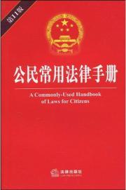 citizens of common law handbook (11th Edition) (Paperback)(Chinese Edition): BEN SHE.YI MING