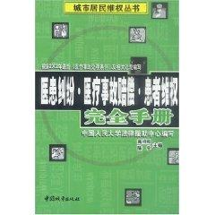 medical compensation medical dispute rights were fully manual (paperback)(Chinese Edition): BEN ...