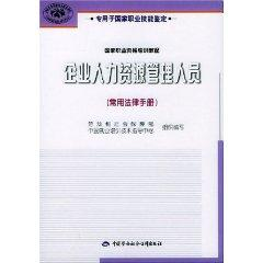 human resource management (common Law Handbook) (Paperback)(Chinese Edition): BEN SHE.YI MING