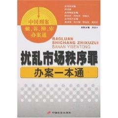 disrupted the market order handling a pass offense (paperback)(Chinese Edition): HUANG ZHEN ZHONG