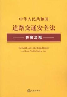 PRC laws and regulations associated with the Road Traffic Safety Law (Paperback)(Chinese Edition): ...