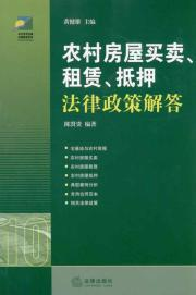 rural housing sales. lease. mortgage law and policy solutions (paperback)(Chinese Edition): CHEN ...