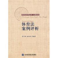 Tiyufa Anli Pingxi(Chinese Edition): SU HAO PENG