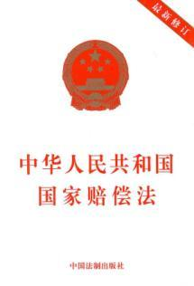 PRC State Compensation Law (revised) (Paperback)(Chinese Edition): ZHONG GUO FA