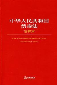 People s Republic of drug laws (Annotation) (Paperback)(Chinese Edition): BEN SHE.YI MING