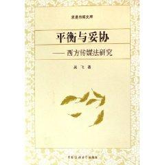 balance and compromise: Study the Western media (Paperback)(Chinese Edition): WU FEI