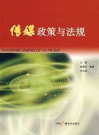 Media Policy and Regulation (Paperback)(Chinese Edition): LANG JIN SONG. DENG WEN QING WANG JUN