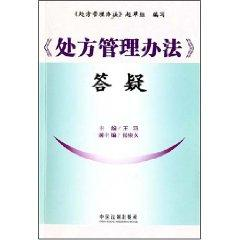 process management approach Q A (Paperback)(Chinese Edition): BEN SHE.YI MING