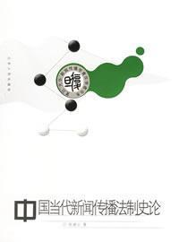 Legal History of Contemporary Chinese Journalism and: CHEN JIAN YUN