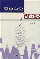 network security and the law should (paperback)(Chinese Edition): LV BO
